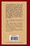 Ремарк Э. М.: Триумфальная арка (в переводе Рудницкого), фото 3