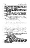 Ремарк Э. М.: Триумфальная арка (в переводе Рудницкого), фото 10