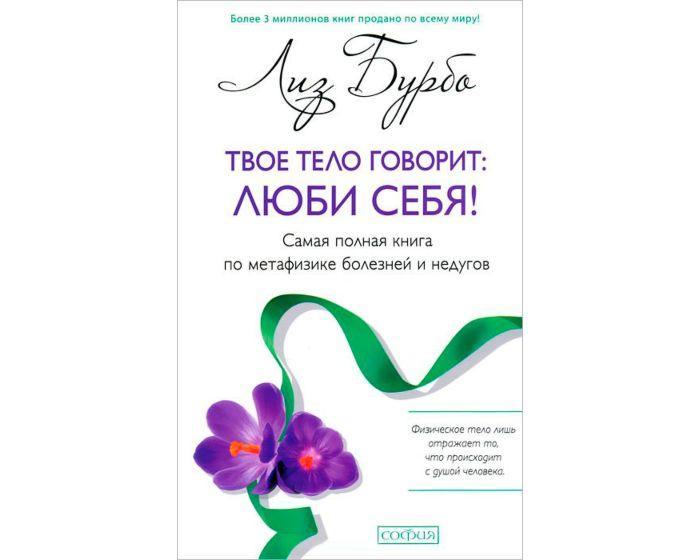 Бурбо Л.: Твое тело говорит: люби себя! Самая полная книга по метафизике болезней и недугов