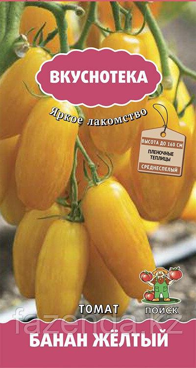 Томат Банан желтый 10шт/ сер.Вкуснотека