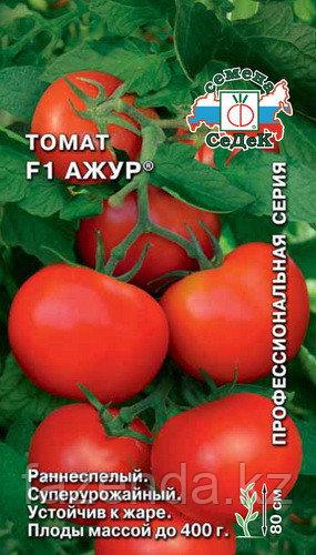 Томат Ажур * 20шт/0,05-0,3гр