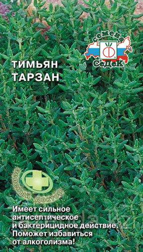 Тимьян Тарзан 200шт/0,05-0,2гр