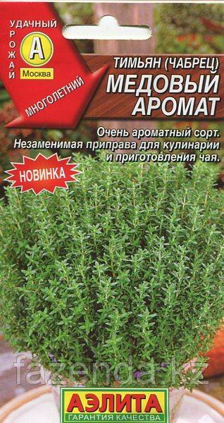 Тимьян Медовый аромат  (Чабрец)  0,05гр  /200
