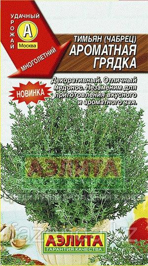Тимьян Ароматная грядка овощной  0,2гр