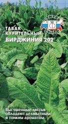 Семена Табак курительный Вирджиния  0,05гр