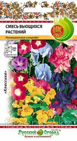 Смесь вьющихся растений 1,5-2,5гр