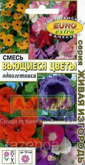 Смесь Вьющиеся цветы 0,3-1гр