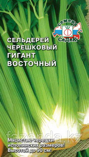 Сельдерей черешковый Гигант Восточный 0,5гр