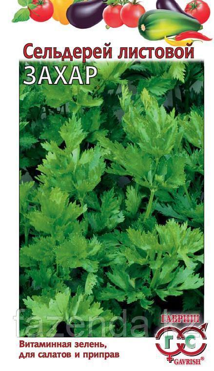 Сельдерей листовой Захар 0,1-0,3гр