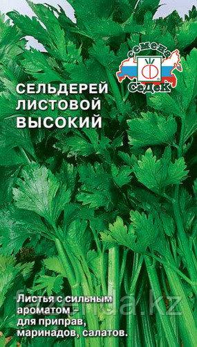 Сельдерей листовой Высокий 500шт/0,5гр
