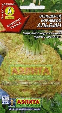 Сельдерей корневой Албин  0,5 гр