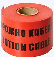 """Сигнальная лента ЛСЭ-150 """"Осторожно кабель"""" 100 м"""