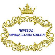 Перевод юридических текстов