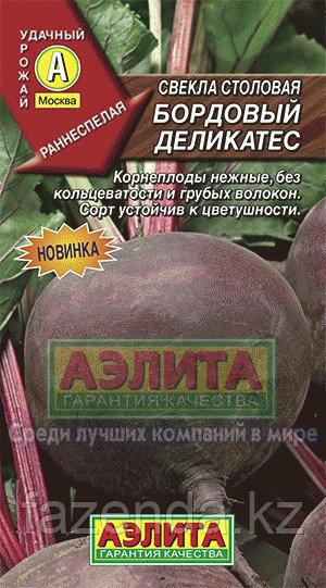Свекла Бордовый деликатес столовая  3 гр