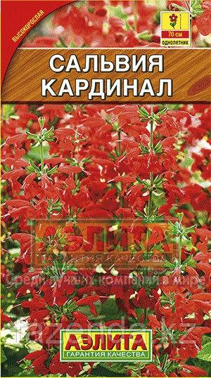 Сальвия Кардинал ярко-красная 0,1гр