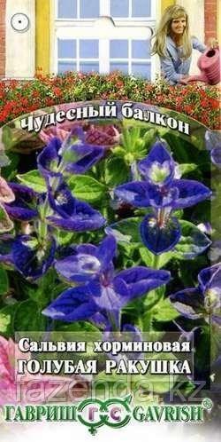 Сальвия Голубая ракушка 0,05гр/Чудесный балкон