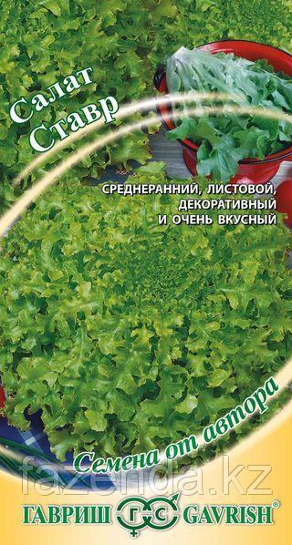 Салат Ставр листовой 0,5гр
