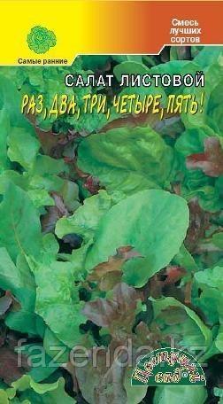 Салат Смесь скороспелых сортов 0,5-1гр