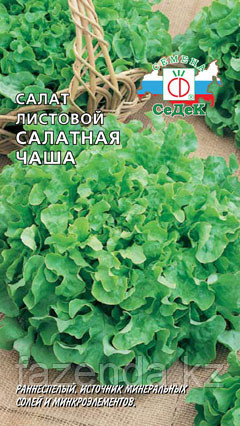 Салат Салатная чаша листовой  1-2гр