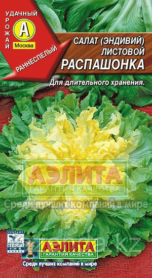 Салат Распашонка листовой 0,5гр