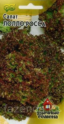Салат Лолло Росса 1гр /Удачные семена