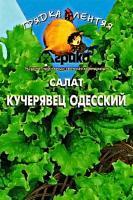 Салат Кучерявец Одесский  0,5-1гр