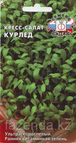 Салат Кресс-салат Курлед 1-2гр