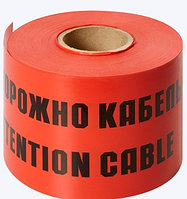 """Сигнальная лента ЛСЭ-600        """"Осторожно кабель"""" 100 м"""