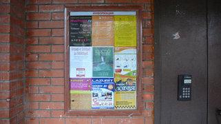 Реклама в подъездах в Караганде