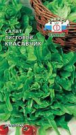 Салат Красавчик  0.5-1г