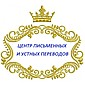 ТОО «Центр письменного и устного перевода»