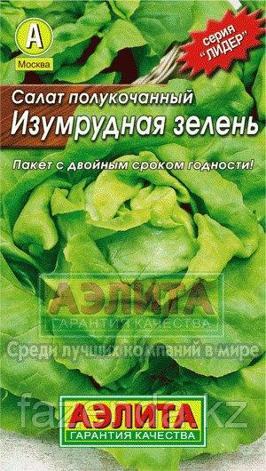 Салат Изумрудная зелень 0,5гр
