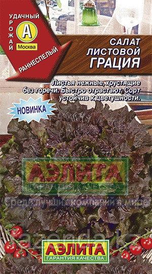 Салат Грация 0,5 гр