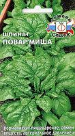 Шпинат Повар Миша 2гр