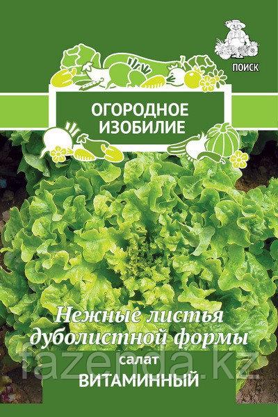 Салат Витаминный  1гр