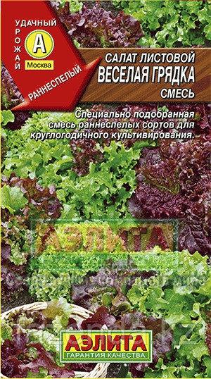 Салат Веселая грядка листовой 0,5гр
