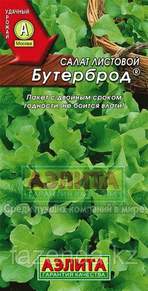 Салат Бутерброд листовой 0,5гр
