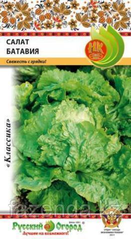 Салат Батавия листовой 1гр