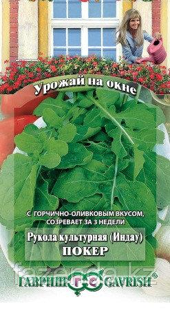 Руккола культурная Покер 1гр. сер.Урож.на окне