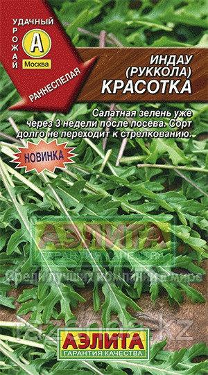 Руккола индау Красотка 0,3 гр