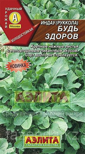 Руккола индау Будь здоров  0,3 гр