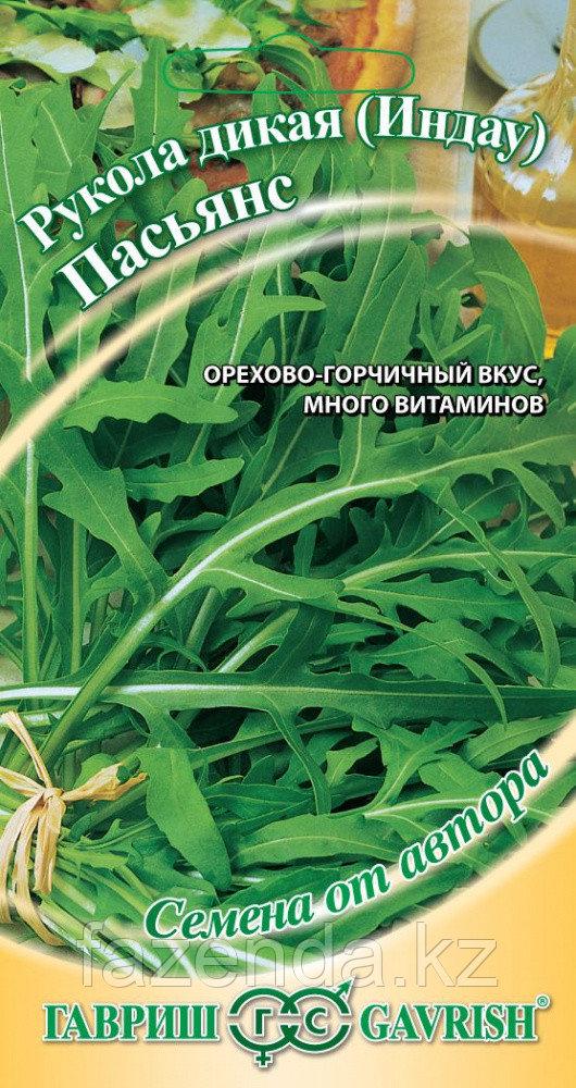 Руккола дикая Пасьянс 0,5гр