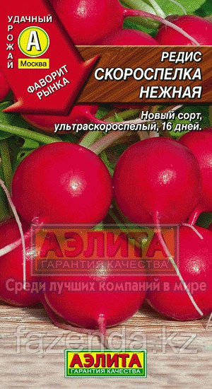 Редис Скороспелка нежная 2-3гр