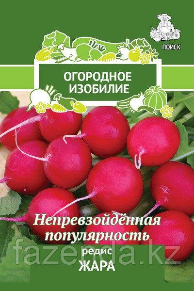 Редис Егорка 1гр