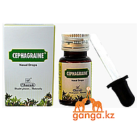 Капли для носа Сефагрейн ЧАРАК (Cephagraine Nasal Drops CHARAK), 15 мл