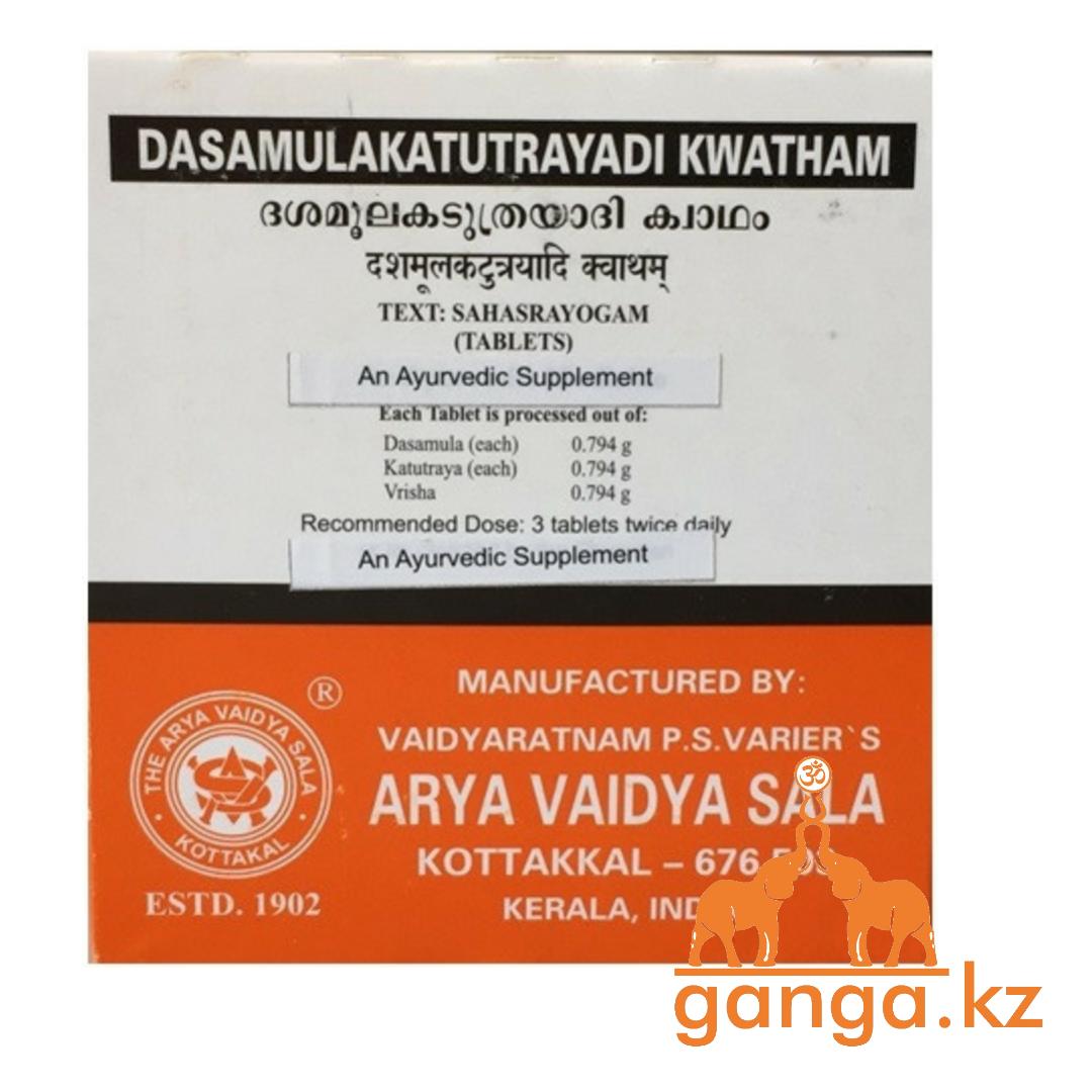 Дасамулакатутраяди Кватам - лечение респираторных заболеваний (Dasamulakatutrayadi Kwatham Kottakkal), 100 таб