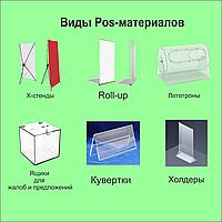 POS-продукция