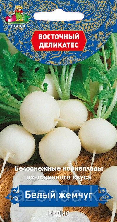 Редис Белый жемчуг 3гр/Восточный деликатес