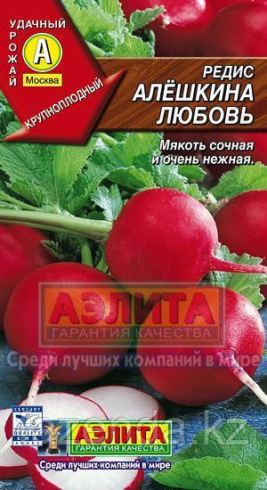 Редис Алешкина любовь 3гр