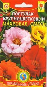 Портулак Махровая смесь 200шт/0,1гр